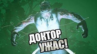 Dead by Daylight  ДОКТОР УЖАС