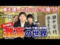 文の京ウィークリーニュース 3月10日~放送