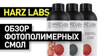 Обзор фотополимеров Harz Labs: смола для 3D-печати из России - Basic, Model, Dental и другие