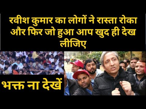 रवीश कुमार का जनता ने रास्ता रोका और फिर जो हुआ आप खुद ही देख लीजिए ! RAVISH KUMAR JOURNALIST- NDTV