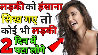 how to make a girl laugh (Hindi)