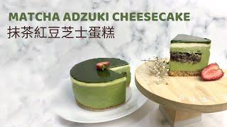 Matcha Adzuki No-Bake Cheesecake | (免焗)抹茶紅豆芝士蛋糕 | 抹茶小豆ゼリーレアチーズケーキ | 노오븐~ 녹차팥을치즈케이크