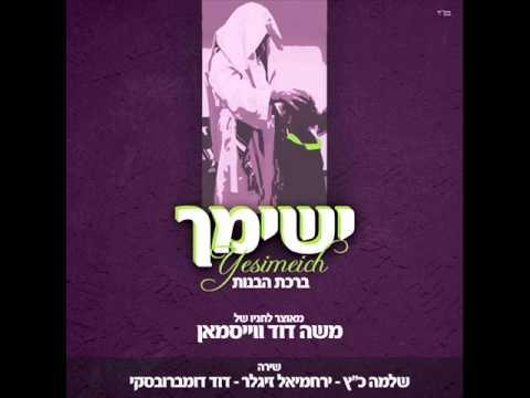 """ישימך / ברכת הבנות - משה דוד ווייסמאן מארח את שלמה כ""""ץ"""