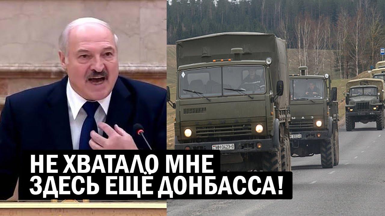 СРОЧНО! Лукашенко всё ПРОШЛЯПИЛ! Путин начал СТЯГИВАТЬ неопознанную технику к Беларуси! Новости