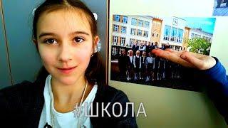 VLOG я в школе в моей школе снимали сериал #ШКОЛА