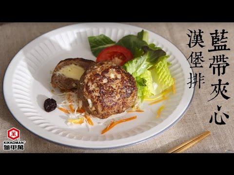 【龜甲萬】藍帶夾心漢堡排,大人小孩都愛吃!
