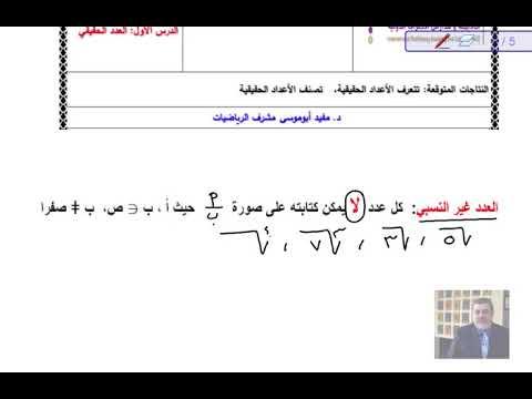 04 تعريف العدد غير النسبي Youtube