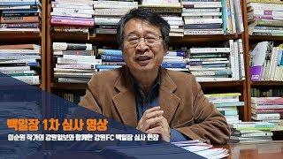 강원일보와 함께한 강원FC 백일장 1차 심사 현장