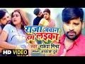 #VIDEO | Rakesh Mishra | Raja Jawan Hum Laika | Feat#Akanksha Dubey राजा जवान हम लइका |Bhojpuri 2020
