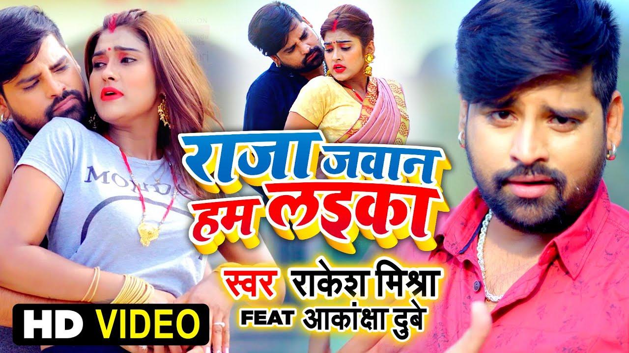 Download #VIDEO | Rakesh Mishra | Raja Jawan Hum Laika | Feat#Akanksha Dubey राजा जवान हम लइका |Bhojpuri 2020