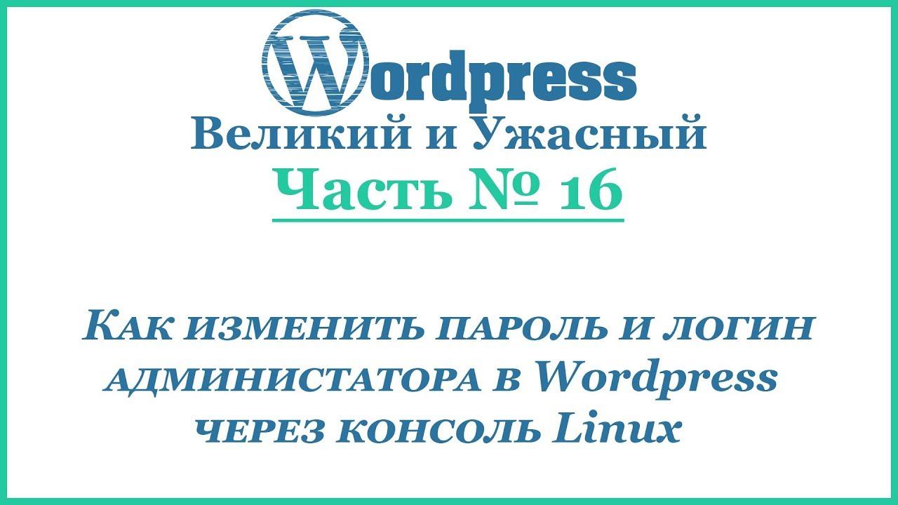 Как изменить пароль и логин администатора в Wordpress через консоль Linux