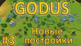 Новые постройки - Godus #3 - Симулятор бога