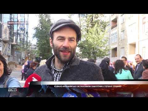 В Івано-Франківську встановили пам'ятник Степану Пушику