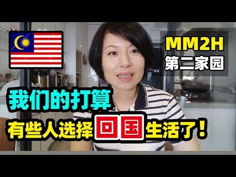 75为什么周围一些中国朋友最终回国生活了,马来西亚到底适合你吗?MM2H第二家园@金宝宝副频道