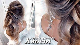 Прическа #хвост на длинные волосы | Уроки причесок видео | Ольга Дипри | Hairstyle tutorials