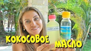 Как выбрать кокосовое масло. Применение кокосового масла.
