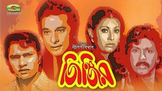Jinzir | Full Movie | Bobita | Alamgir | Shuchorita | Razzak | Sohel Rana
