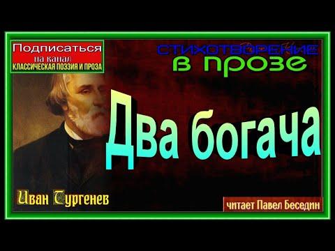 Два богача — Иван Тургенев — читает Павел Беседин