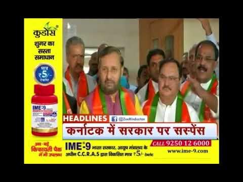 Zee Hindustan पर इस वक्त की बड़ी खबरें