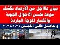 الارصاد الجوية تكشف عن حالة الطقس الخميس 21-1-2021 في مصر