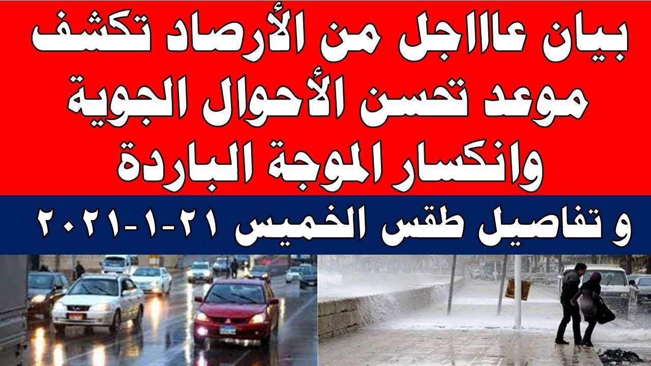 صورة فيديو : الارصاد الجوية تكشف عن حالة الطقس الخميس 21-1-2021 في مصر