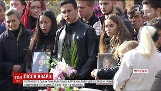 У Харкові та Сумах попрощались із трьома жертвами харківської аварії thumbnail