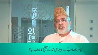 Did Hadhrat Mirza Ghulam Ahmad of Qadian accept the challenge of Pir Meher Ali Shah_.flv