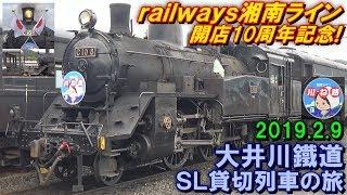 【SLとにらめっこ!?】railways湘南ライン 開店10周年記念 大井川鐵道 SL貸切列車の旅 乗車・撮影記 2019.2.9