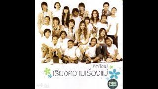 เรียงความเรื่องแม่ - กลุ่มนักเรียนสถานสงเคราะห์  MV Karaoke