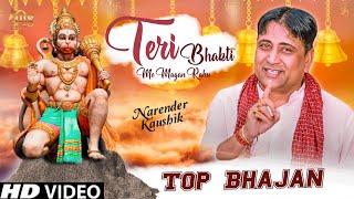 12 | Teri Bhakti Me Magan Rahu | Narender Kaushik | Hit Bhajan 2017 | Balaji Me Bhoot Bolte Sorry