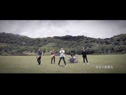 Mr. - 《不屈》MV
