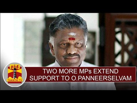 MP Ashok kumar & MP Sundaram extend support to O.Paneerselvam | Thanthi TV