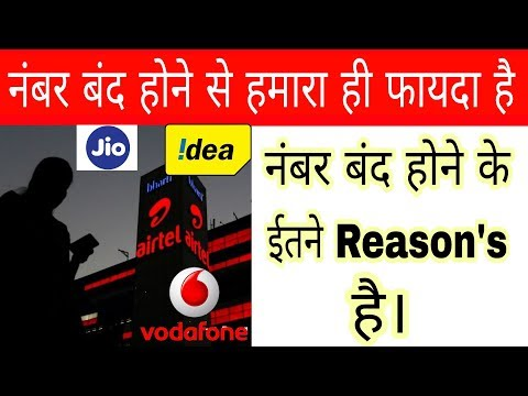 Airtel, Idea, Vodafone Number Closed Reason's | Mobile Number Services Stop | Reason's