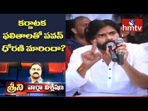 Did Pawan Kalyan Changed His Tendency After Seeing Karnataka Results?   Srini News Analysis   hmtv