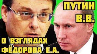 Путин В.В. о взглядах Фёдорова Е.А. / «НОД».