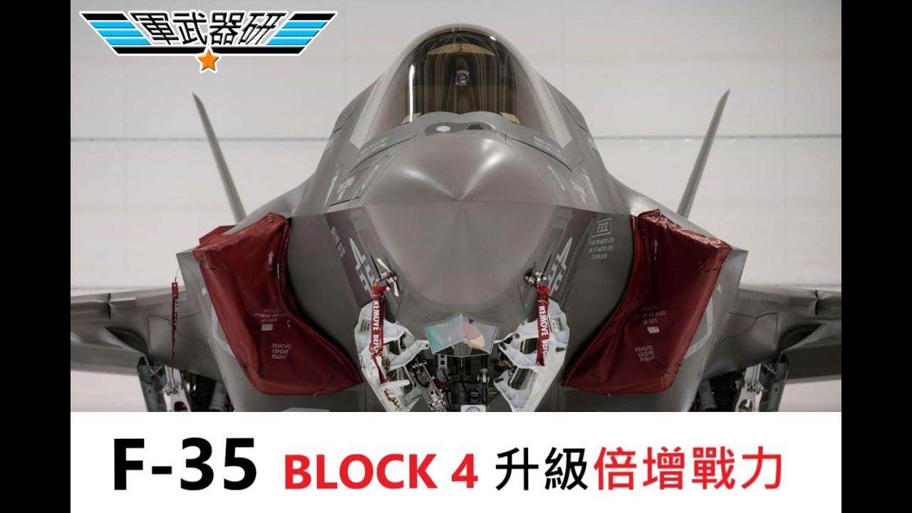 F-35 BLOCK 4 升級計劃戰力倍增