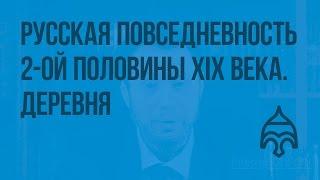 Русская повседневность 2-ой половины XIX века. Деревня