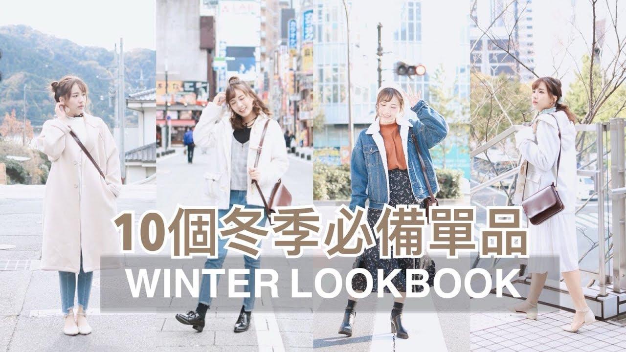 [VIDEO] – WINTER LOOKBOOK idea! 日韓Chic心機穿搭 · 冬季超流行必備單品 & Giveaway ♡BabyShadow  Ft. Pinkicon