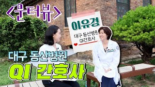 [문터뷰] 대구 동산병원 QI간호사가 알려주는 병원 Q…