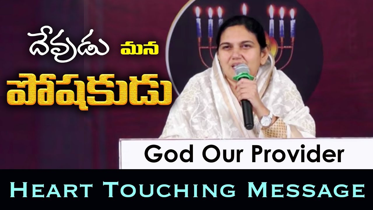 దేవుడు మన పోషకుడు -God is Our Provider(Latest Message) -sis.Shaila Paul