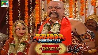 घटोत्कच - मौरवी  विवाह । Mahabharat Stories | B. R. Chopra | EP – 99
