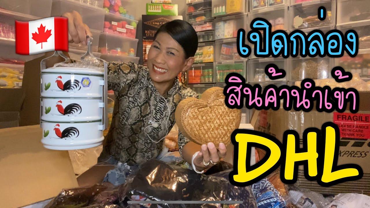เมียฝรั่ง🇨🇦 | เปิดกล่องสินค้า DHL | สั่งซื้อได้ทางเวปไซต์ร้านเราได้เลยนะคะ| Shoppingwithemmy | 267