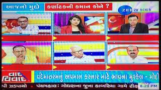 Manhar Patel Spokesperson, GPCC Tv Debate @ Z24 - Karnataka Election - 2