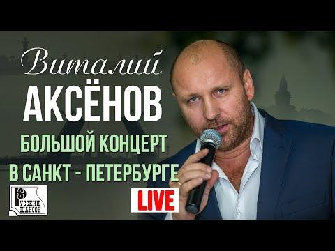 Виталий Аксенов - Большой концерт в Санкт Петербурге 2017   Русский шансон