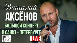 Виталий Аксенов Большой концерт в Санкт Петербурге 2017