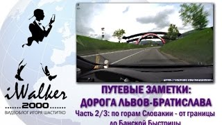 Нищебродевротур: часть 5 Жешув (Польша) - видео, 25 октября 2016 года
