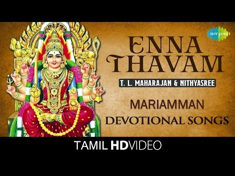 Enna Thavam | என்ன தவம் | HD Tamil Devotional Video | Nithyasree | Amman Songs