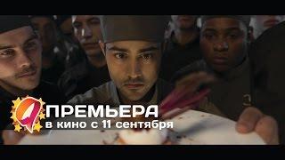 Пряности и страсти (2014) HD трейлер | премьера 11 сентября