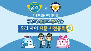 어린이 실종 예방 캠페인 1탄(지문사전등록제도) 서울경…