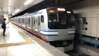 E217系クラY-4編成+クラY-121編成東京発車
